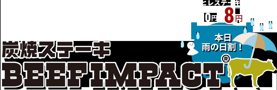 炭焼ステーキ BEEFIMPACT